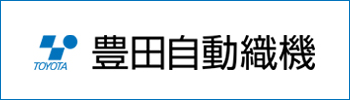 株式会社 豊田自動織機
